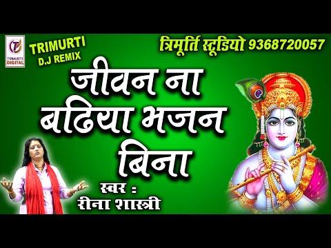 Jeevan Na Badiya Bhajan Bina/reena Shastri Maa Sharde Studio Kasganj/9411433429