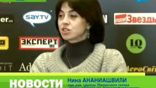 Нина Ананиашвили в Киеве