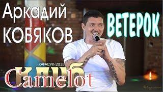 Аркадий КОБЯКОВ - Ветерок (Концерт в клубе Camelot)