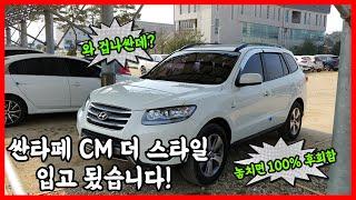 2012년형 싼타페CM 더 스타일 중고차 MLX 스마트…
