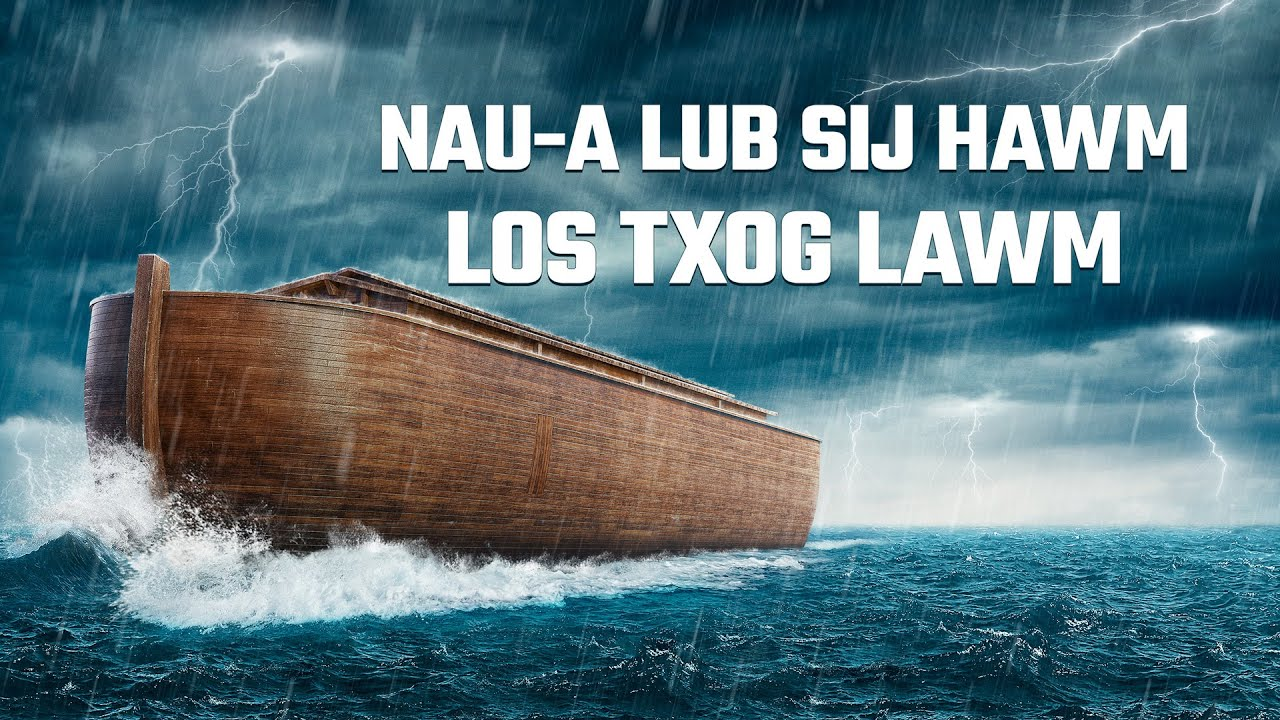 """Yeeb Yaj Duab Txog Kev Ntseeg Vajtswv 2021   """"Nau-a Lub Sij Hawm Los Txog Lawm"""""""