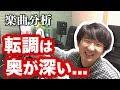 欅坂46の『サイレントマジョリティー』がヤバい!!