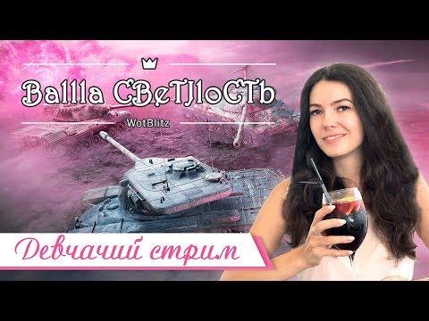 ? Девчачий АЛКОСТРИМ ? с Анечкой (CJle3a_AHreJla). Пьют оба стримера ? World of Tanks Blitz thumbnail