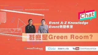 Event術語教室 GreenRoom? 是什麼樣的房間?