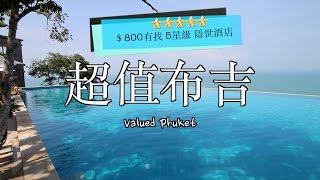 超值布吉Part 2 : $800有找5星級隱世酒店Santhiya Resort Koh ...