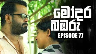 Modara Bambaru | මෝදර බඹරු | Episode 77 | 06 - 06 - 2019 | Siyatha TV Thumbnail