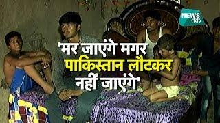 पाकिस्तानी हिंदू शरणार्थियों की बस्ती से EXCLUSIVE ग्राउंड रिपोर्ट  | NewsTak
