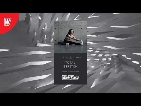 TOTAL STRETCH с Ириной Куликовской | 12 июля 2020 | Онлайн-тренировки World Class