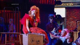 Кристина Орбакайте. Синди Лопер – «Girls Just Wanna Have Fun». Точь‑в‑точь. Фрагмент от 01.01.2016