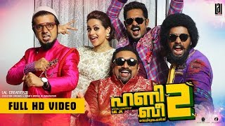 JILLAM JILLALA HONEYBEE 2 Celebrations Official Music Video | Asif Ali | Balu | Bhasi | Bhavana | thumbnail