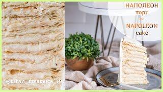 Очень слоеный торт НАПОЛЕОН с заварным кремом Слоеное тесто и крем пломбир Elena Stasevich