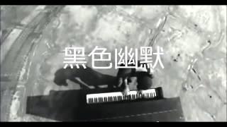 """周杰倫【黑色幽默 鋼琴曲】Jay Chou """"Black Humor"""""""
