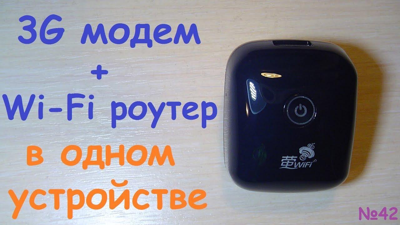 Как из 3g модема сделать wifi фото 551