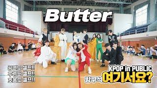 Download [방구석 여기서요?] 방탄소년단 BTS - Butter (Boys & Girls ver.)   커버댄스 Dance Cover