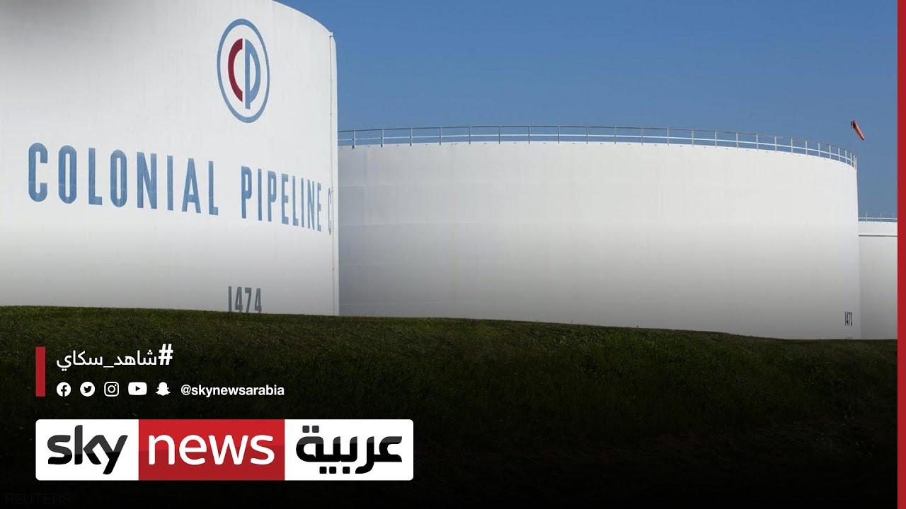 الولايات المتحدة: هجوم إلكتروني يغلق شبكة أكبر شركة لنقل الوقود  - نشر قبل 3 ساعة