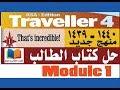 حل كتاب الطالب traveller 4  Module -1
