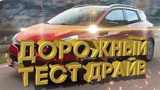 Дорожный тест драйв Renault CLIO IV | Test driver Renault CLIO IV