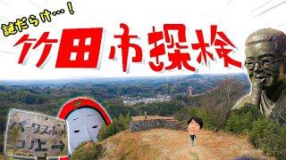 【町探検】謎のパーワースポット!?ミステリアスな竹田の町は初めて見るものだらけでした。