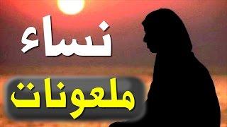 5 اعمال تفعلها النساء يلعنها الله والملائكة بسببها - ماهي