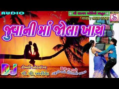 Juvanima Jola Khay   P.P. Bariya New Timali Song   Gujarati New Dj 2017   Timali Gafuli  