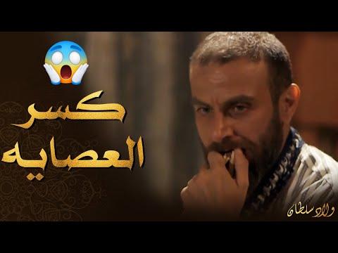 ما رح ينسى كيف كسر ابوه العصاية عليه ????  ـ ولاد سلطان