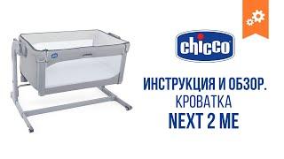 Инструкция по сборке и обзор кроватки Chicco Next 2 Me