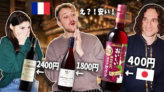 French tries Japanese wine! Can they recognize the most expensive?