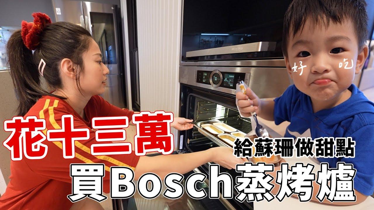 花十三萬買Bosch蒸烤爐,做杏仁瓦片、檸檬磅蛋糕|彼得爸與蘇珊媽