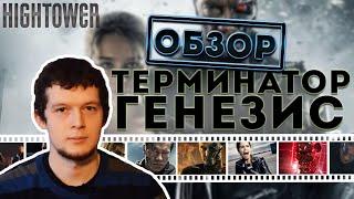 """Терминатор: Генезис"" (2015) - обзор Hightower'а"