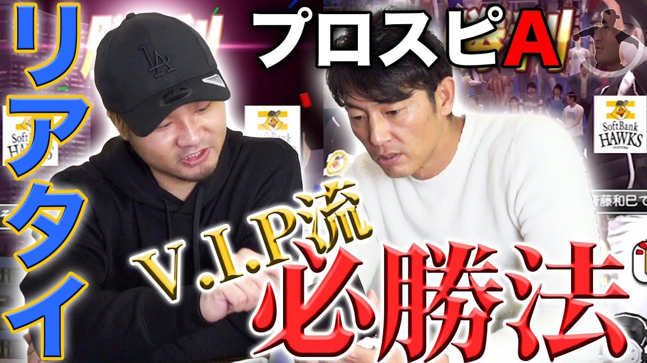 【プロスピA】斉藤和巳が元リアタイ日本一・VIPさんにリアタイの必勝法を聞き出してみた…