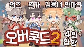펀즈+역가+김용녀+얀마크 4인합방 [오버쿡드2] 편집영상