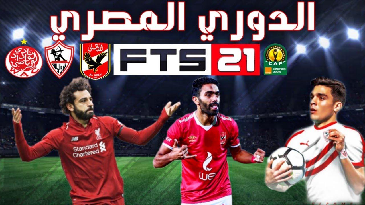تحميل لعبة we 2012 الدوري المصري للاندرويد