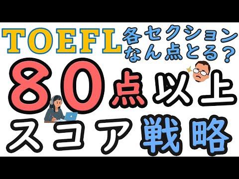 TOEFL 80点以上獲得のスコア戦略を教えます!