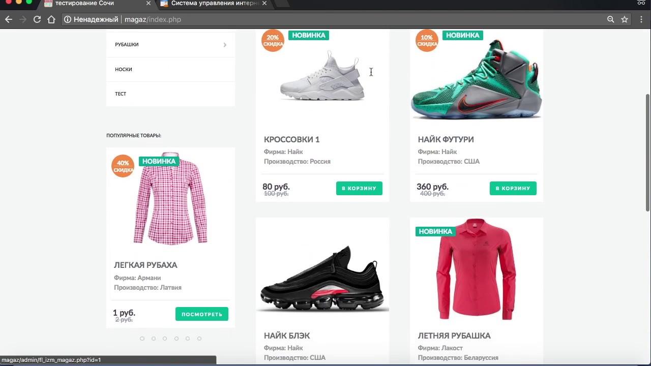 Сделать свой интернет магазин php компания inelt официальный сайт