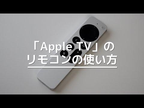 「Apple TV」のリモコンの使い方!「Siri Remote 第2世代」を徹底解説