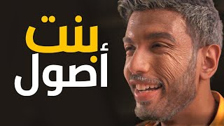 El Megheny - Bent Ossol l المغيني - بنت أصول