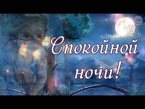 Пожелание Спокойной Ночи!Добрых и приятных сновидений!