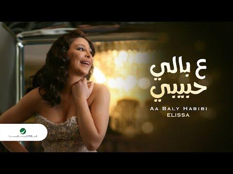 Elissa - Aa Baly Habibi / اليسا - ع بالي حبيبي