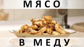 005. Мясо (курица, сосиски) в меду. Быстрый рецепт