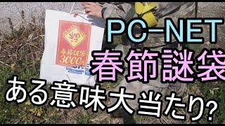 【福袋】PC-NET 春節謎袋~ある意味大当たり!?~