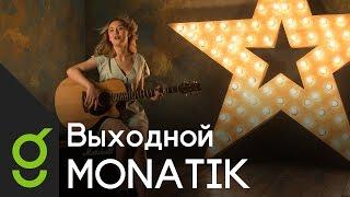 MONATIK - Выходной (Cover by Лера Яскевич)