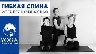 Развитие гибкости спины в домашних условиях. Гибкая спина. Укрепление спины и мышц позвоночника.