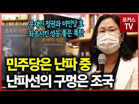 """권경애""""민주당은 난파 중...난파선의 구멍은 조국"""" - YouTube"""