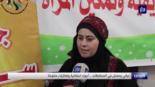 ليالي رمضانية مميزة في محافظات المملكة  - (11-5-2019)