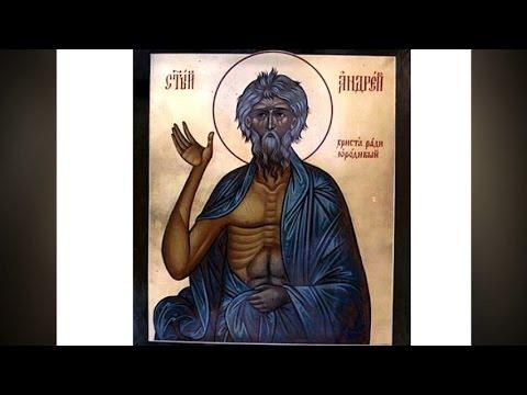 Житие святого Андрея,
