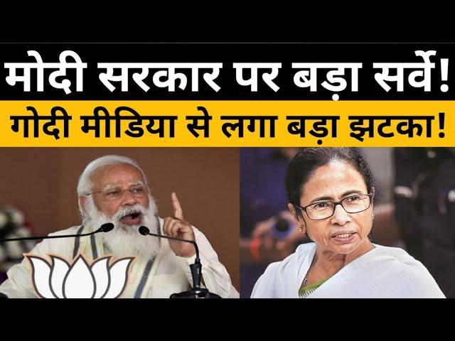 PM Modi के बारे में गोदी मीडिया का यह सर्वे देखिये || मोदी सरकार आफत में!