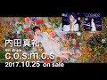 内田真礼6thシングル「c.o.s.m.o.s」30秒SPOT
