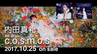 2017年10月25日発売 内田真礼6thシングル「c.o.s.m.o.s」MV short ver. ...