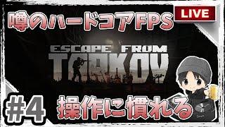 【EFT成長記】噂のハードコアFPSに挑戦! #4【Escape From Tarkov】...