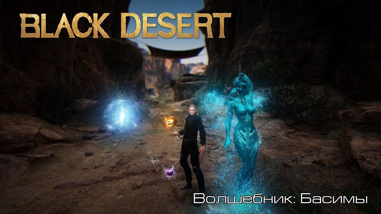 black desert знакомство с кларанс